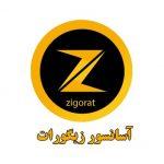 زیگورات