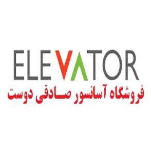 فروشگاه آسانسور صادقی دوست