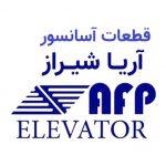 قطعات آسانسور آریا شیراز